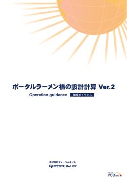 ポータルラーメン橋の設計計算 Ver.2
