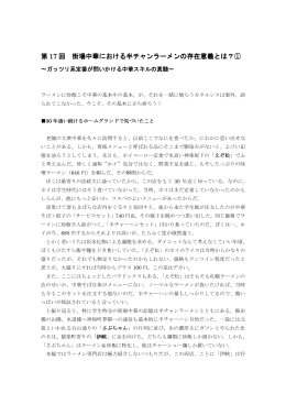 第 17 回 街場中華における半チャンラーメンの存在意義とは?