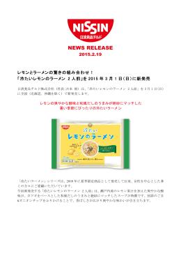 「冷たいレモンのラーメン 2人前」を2015年3月1日(日)に新発売