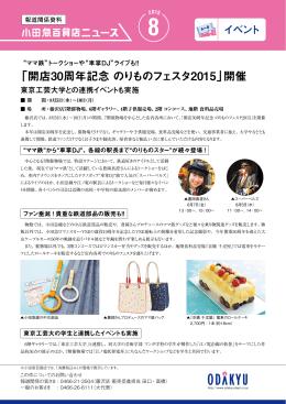 「開店30周年記念 のりものフェスタ2015」開催