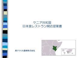ケニア共和国 日本食レストラン開店提案書