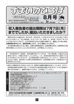 すまいのひろば - 賃貸ならJKK東京|東京都住宅供給公社