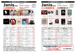 2号店 今月の中古高額買取リスト(PDF)