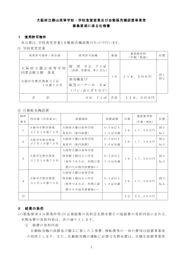 学校食堂営業及び自動販売機設置事業者募集要項に係る仕様書 (PDF