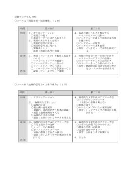 研修プログラム(例) 〇コースA「問題発見・仮説構築」(2日) 時間 第一日