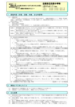 日置市立日置小学校(PDF:297KB)