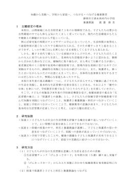 1 主題設定の理由 2 研究仮説 3 研究方法