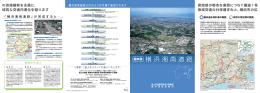 横浜湘南道路パンフレットはこちら(PDF 7495KB)