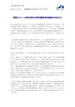 湘南モノレール株式会社の株式譲受契約締結のお知らせ