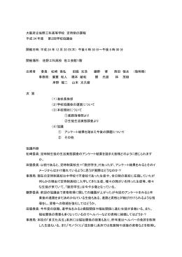 大阪府立佐野工科高等学校 定時制の課程 平成 24 年度 第2回学校