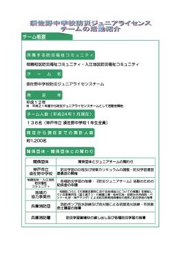 須佐野(PDF形式:238kB)