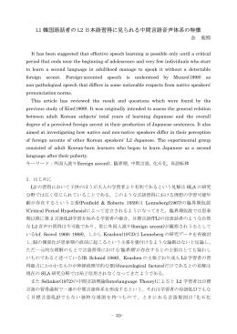 L1 韓国語話者の L2 日本語習得に見られる中間言語音声体系の特徴