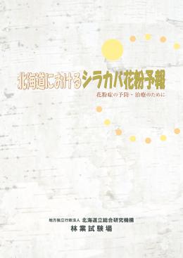 北海道におけるシラカバ花粉予報