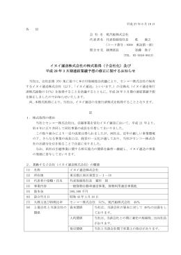 イヌイ運送株式会社の株式取得(子会社化)及び 平成 28 年 3 月期連結