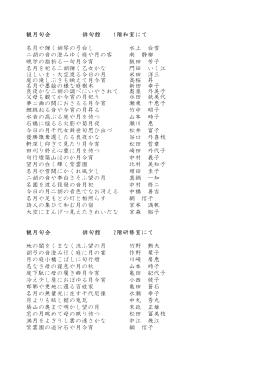 観月句会 俳句館 1階和室にて 名月や弾く胡琴の弓白し 水上 白雪 二胡