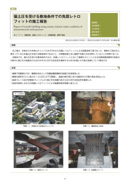 偏土圧を受ける敷地条件での免震レトロ フィットの施工報告