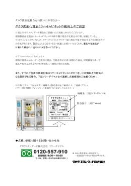 タカラ洗面化粧台ミラーキャビネットの使用上のご注意