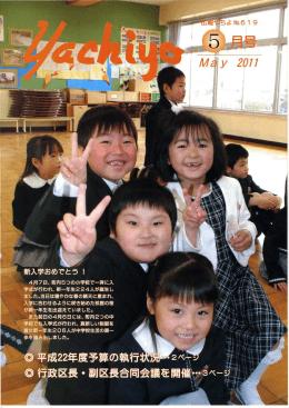 広報やちよ5月号(平成23年度)