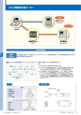 パルス発信式水道メーター