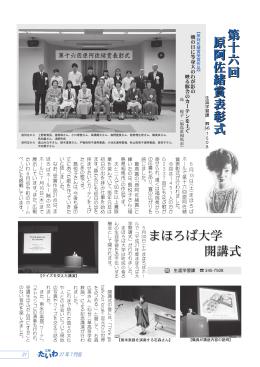 P21 第十六回原阿佐緒賞表彰式