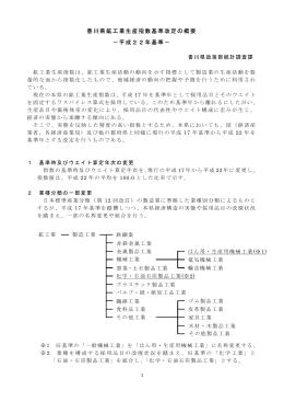 香川県鉱工業生産指数基準改定の概要 -平成22年基準-