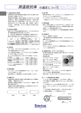 測温抵抗体の選定について