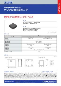 デジタル温湿度センサ