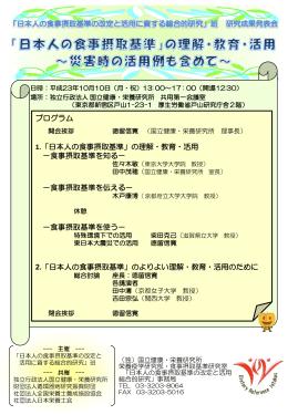 食事摂取基準講演会 「日本人の食事摂取基準」