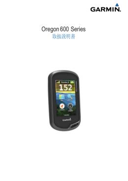 Oregon600 Series