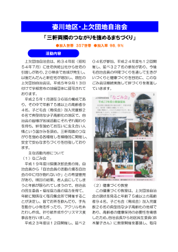 (上欠団地自治会)(PDFファイル 474.6KB)