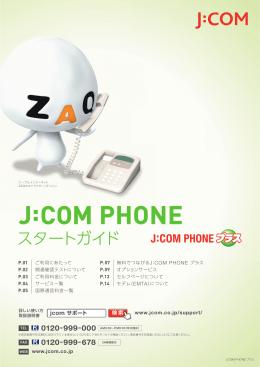 J:COM PHONE