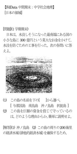 【FdData 中間期末:中学社会地理】 [日本の領域] [問題](1 学期期末