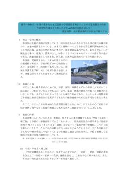1 校区・学校の概況 本校区は長島の南端に位置している。阿久根市から
