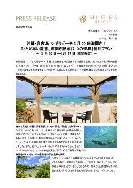 沖縄・宮古島 シギラビーチ 3 月 20 日海開き