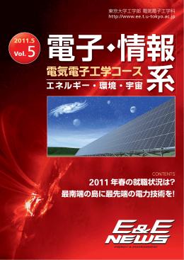 電子・情報系 電気電子工学コース - 東京大学先端電力エネルギー・環境