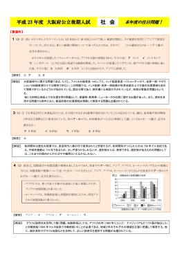 大阪府後期入試問題分析「社会」(PDF)