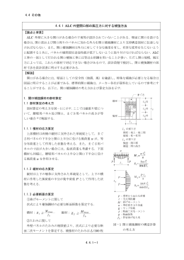 09 4.4.1 ALC外壁開口部の風圧力に対する補強方法 [PDFファイル