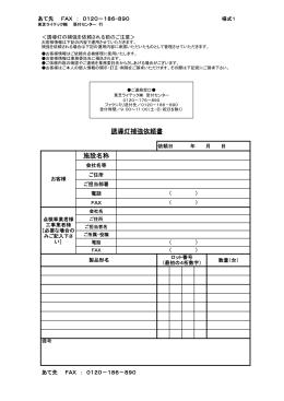 FAX注文 - 東京法規出版