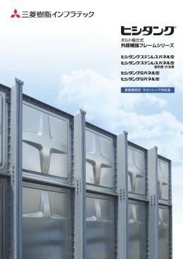 外部補強フレームシリーズ - 三菱樹脂インフラテック