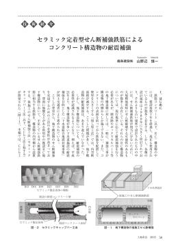 セラミック定着型せん断補強鉄筋による コンクリート構造物の耐震補強