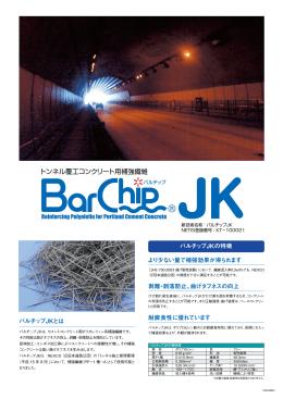 バルチップ トンネル覆工コンクリート用補強繊維