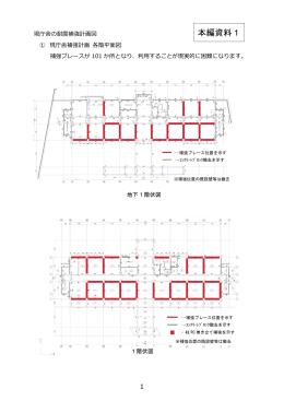 【本編資料1】現庁舎の耐震補強計画図(PDF文書)