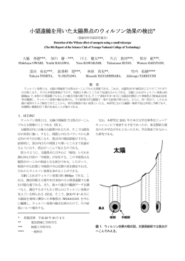 小望遠鏡を用いた太陽黒点のウィルソン効果の検出(第8回科学部研究