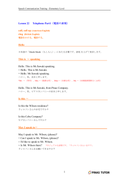 1 Lesson 22 Telephone Part1 (電話の表現) Hello o This is