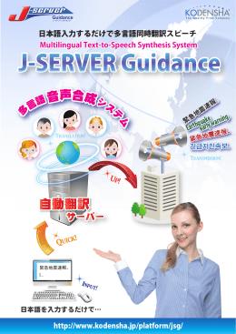 2014JSGD_catalog