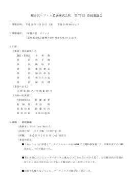軽井沢エフエム放送株式会社 第 77 回 番組審議会