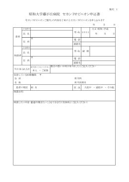 昭和大学藤が丘病院 セカンドオピニオン申込書