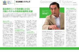 伴藤 秀彦 - 株式会社日立システムズ