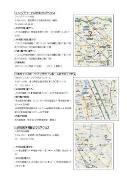 ウィングアリーナ刈谷までのアクセス 日本ガイシスポーツプラザガイシ