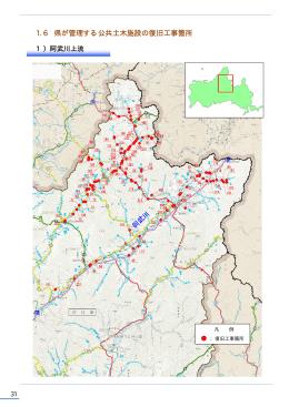 1.6 県が管理する公共土木施設の復旧工事箇所